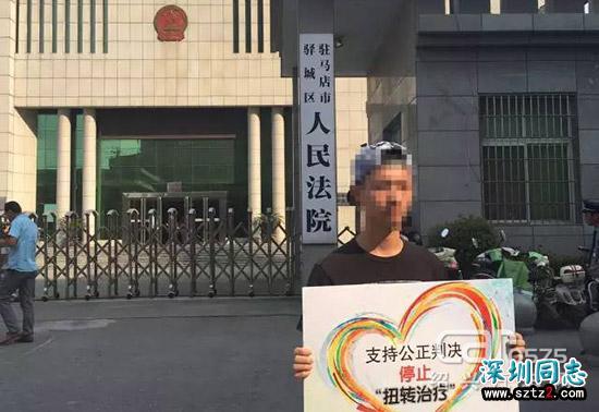 河南同志被强制治疗19天,状告精神病院胜诉