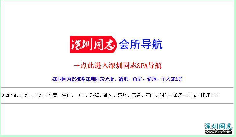 深圳同志会所、酒吧、个人SPA导航