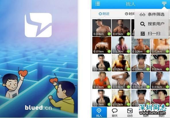 同志交友平台Blued已为现金贷导流 曾获融资总额16亿