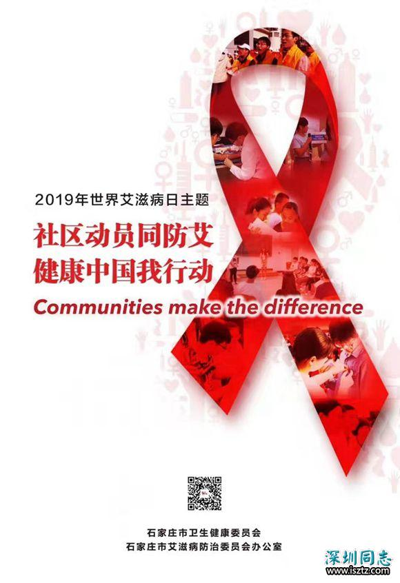 河北艾滋病疫情持续保持低流行态势