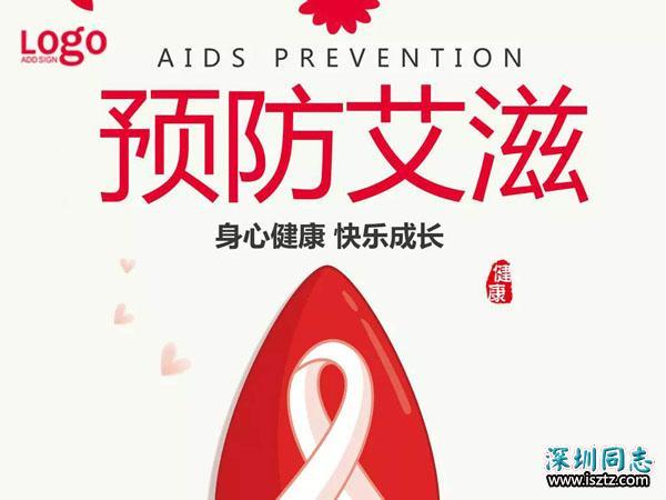 唐山市艾滋病疫情总体处于低流行态势