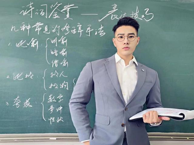竟然有这么帅的高中语文老师?是否是你的菜?